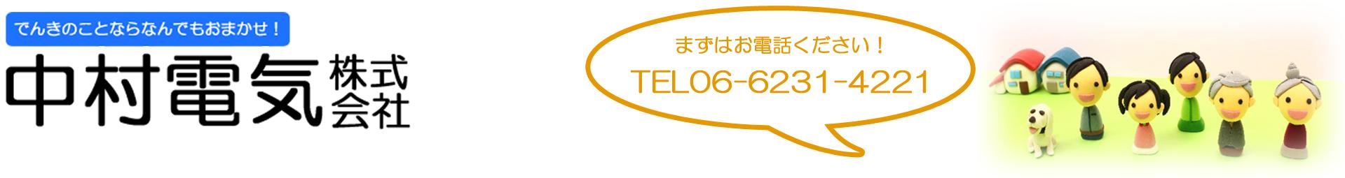 中村電気株式会社